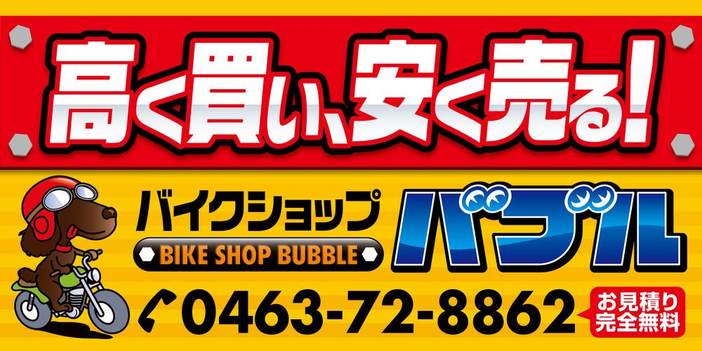 バイクショップ バブル 看板☆