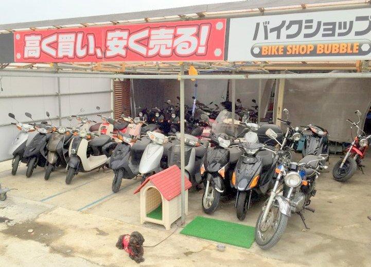 湘南買取地域NO1のバイクショップ バブルです。