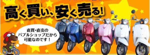 冬季バイクのキャンペーン実施中!!