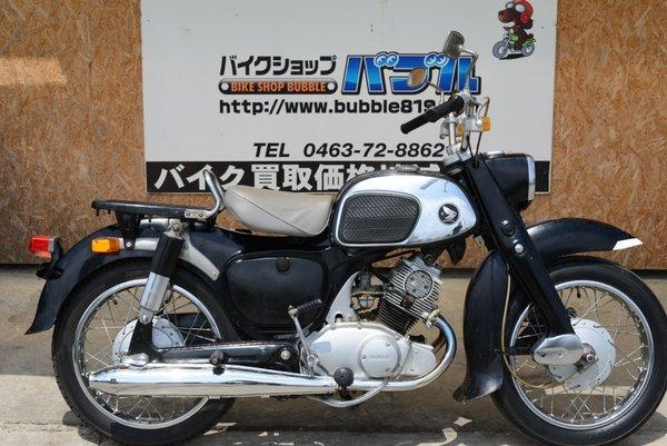 ホンダ C92 昭和38年式 骨董品 高価買取