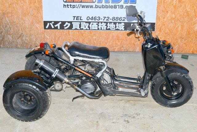 ホンダ ズーマー トライク AF58型 バブル